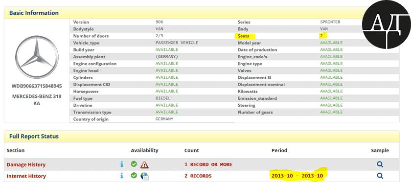 Большую часть данных этих автомобилей легко можно проверить. Например на сайте https://uk.vin-info.com/, что я собственно и сделал, получив подтверждение того, что таможня таки оформляла автомобили по поддельным документам.