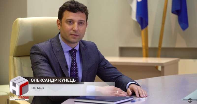 Александр Кунец