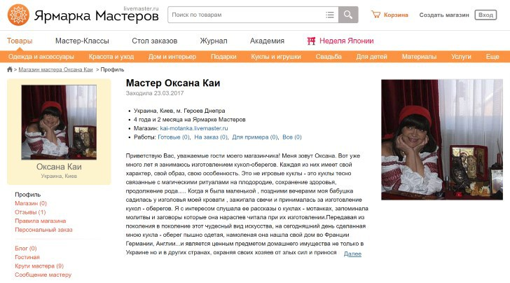 Мастер Оксана Каи