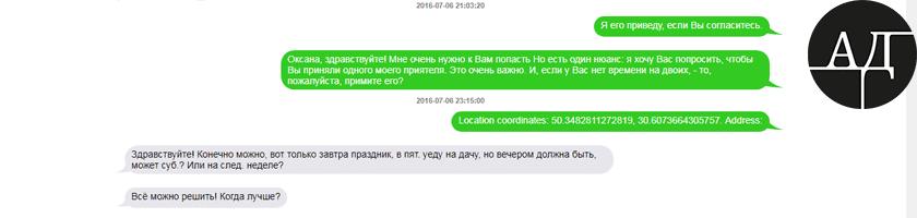 Рожкова на столько доверяет своему целителю, что рекомендует ее своим близким, так 06 июля 2016 года просит принять своего приятеля, поскольку это очень важно. Оксана не отказывает в помощи