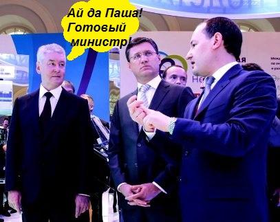 Ливинский, Росссети, Путин, Новак, скандал, Собянин, банкет, попойка, расточительство, корпоратив, Минэнерго, Медведев, правительство