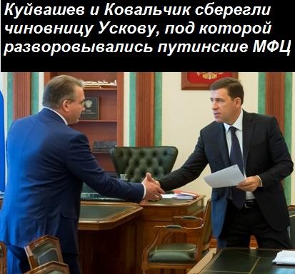Куйвашев и Ковальчик сберегли чиновницу, под которой разворовывались МФЦ