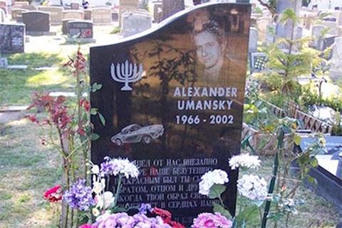 Могила Александра Уманского