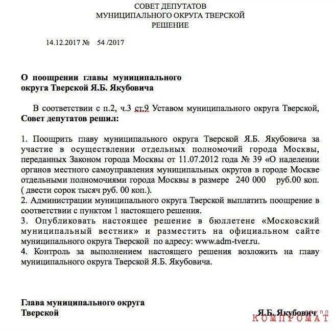Премия. Муниципальная кормушка Якова Якубовича