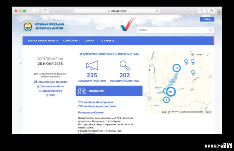 Сервис «Активный гражданин» будет запущен на территории всей России. Как на нем зарабатывают чиновники