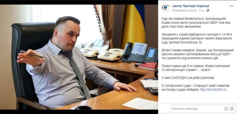 Холодницкий подал в суд на прокурорскую комиссию, которая его увольняет — фото 134250