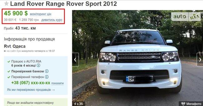 Кандидат в судьи Антикоррупционного суда Любовь Токмилова приобрела за подаренные мамой 149 тыс. грн Range Rover, купленный в прошлом году семьей местного депутата за 740 тыс. грн, — Маселко 06