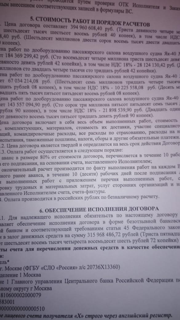 ОАК, ФСО, Герасимов, Маркин, скандал, госзакупки, Романюк, Вемина, Авиапрестиж, СКР, расследование, арест, Бастрыкин, Путин, самолёты, эксклюзив